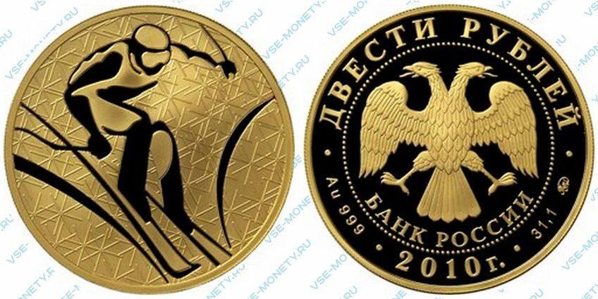 Юбилейная золотая монета 200 рублей 2010 года «Горнолыжный спорт» серии «Зимние виды спорта»