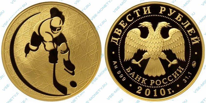 Юбилейная золотая монета 200 рублей 2010 года «Хоккей» серии «Зимние виды спорта»