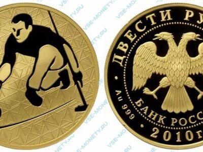 Юбилейная золотая монета 200 рублей 2010 года «Керлинг» серии «Зимние виды спорта»