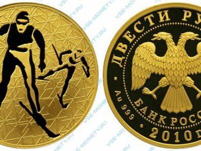 Юбилейная золотая монета 200 рублей 2010 года «Лыжные гонки» серии «Зимние виды спорта»
