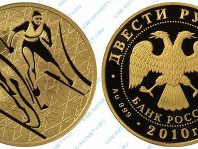 Юбилейная золотая монета 200 рублей 2010 года «Лыжное двоеборье» серии «Зимние виды спорта»