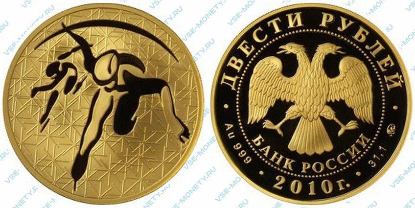 Юбилейная золотая монета 200 рублей 2010 года «Шорт-трек» серии «Зимние виды спорта»