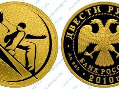 Юбилейная золотая монета 200 рублей 2010 года «Сноуборд» серии «Зимние виды спорта»