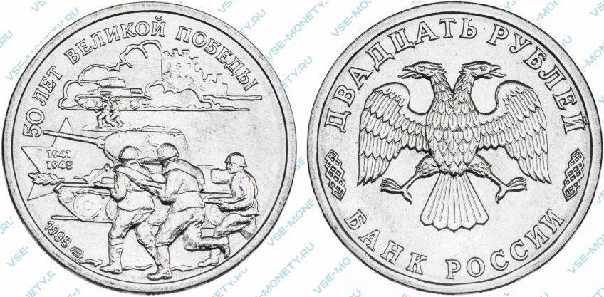Памятная монета 20 рублей 1995 года «50 лет Великой Победы» серии «50-летие Победы в Великой Отечественной войне»