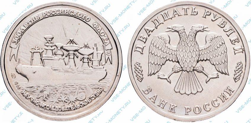 Памятная монета 20 рублей 1996 года «Научно-исследовательское судно» серии «300-летие Российского флота»