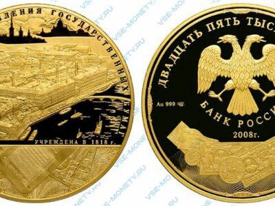 Юбилейная золотая монета 25000 рублей 2008 года «190-летие Федерального государственного унитарного предприятия «Гознак»