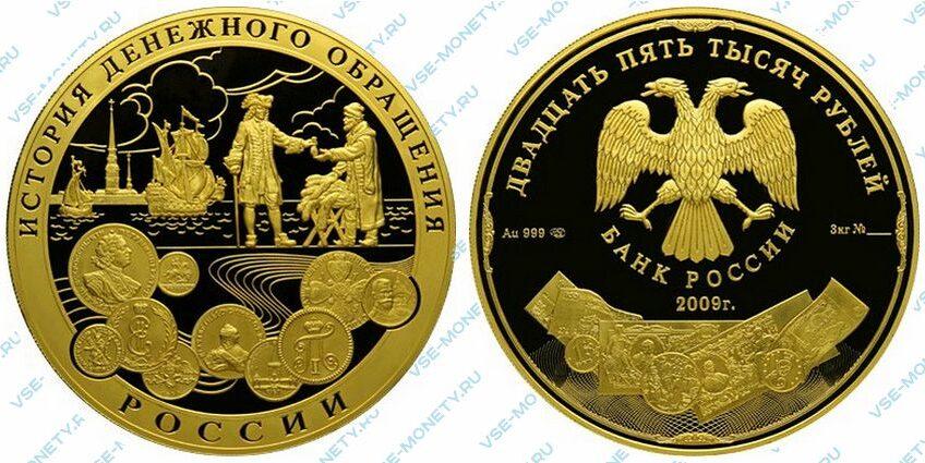 Юбилейная золотая монета 25000 рублей 2009 года «История денежного обращения России»