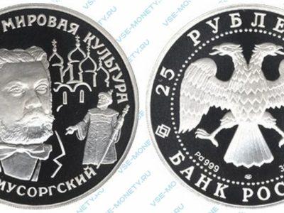 Памятная монета из палладия 25 рублей 1993 года «М.П. Мусоргский» серии «Вклад России в сокровищницу мировой культуры»