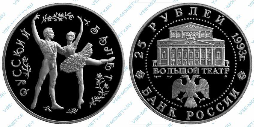 Памятная серебряная монета 25 рублей 1993 года серии «Русский балет»