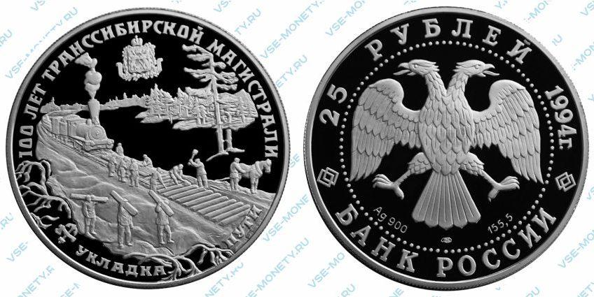 Памятная серебряная монета 25 рублей 1994 года «Укладка Пути» серии «100 лет Транссибирской магистрали»