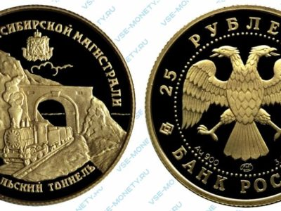 Памятная золотая монета 25 рублей 1994 года «Байкальский тоннель» серии «100 лет Транссибирской магистрали»