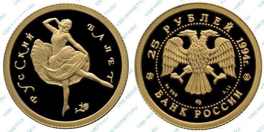Памятная золотая монета 25 рублей 1994 года серии «Русский балет»