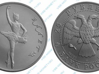 Памятная монета из палладия 25 рублей 1994 года серии «Русский балет»