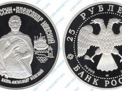Памятная монета из палладия 25 рублей 1995 года «Александр Невский» серии «1000-летие России»