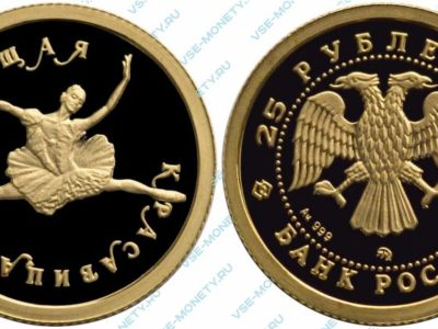 Памятная золотая монета 25 рублей 1995 года «Спящая красавица» серии «Русский балет»