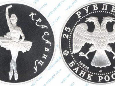 Памятная монета из палладия 25 рублей 1995 года «Спящая красавица» серии «Русский балет»