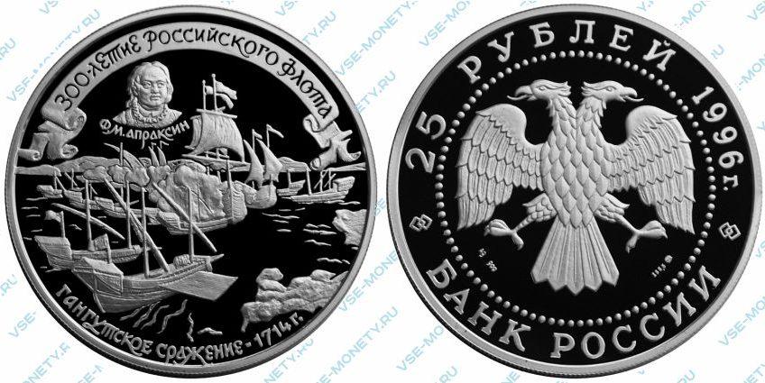 Памятная серебряная монета 25 рублей 1996 года «Гангутское сражение» серии «300-летие Российского флота»