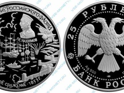 Памятная серебряная монета 25 рублей 1996 года «Синопское сражение» серии «300-летие Российского флота»