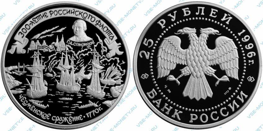 Памятная серебряная монета 25 рублей 1996 года «Чесменское сражение» серии «300-летие Российского флота»