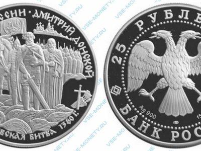 Памятная серебряная монета 25 рублей 1996 года «Куликовская битва 1380 г. Дмитрий Донской» серии «1000-летие России»