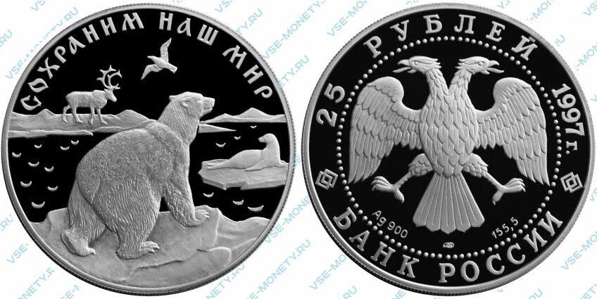 Памятная серебряная монета 25 рублей 1997 года «Полярный медведь» серии «Сохраним наш мир»