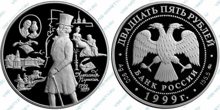 Памятная серебряная монета 25 рублей 1999 года «А.С. Пушкин» серии «200-летие со дня рождения А.С. Пушкина»