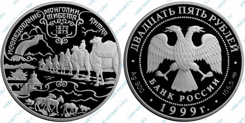 Памятная серебряная монета 25 рублей 1999 года «Н.М. Пржевальский. Исследование Монголии, Тибета и Китая» серии «Русские исследователи Центральной Азии»