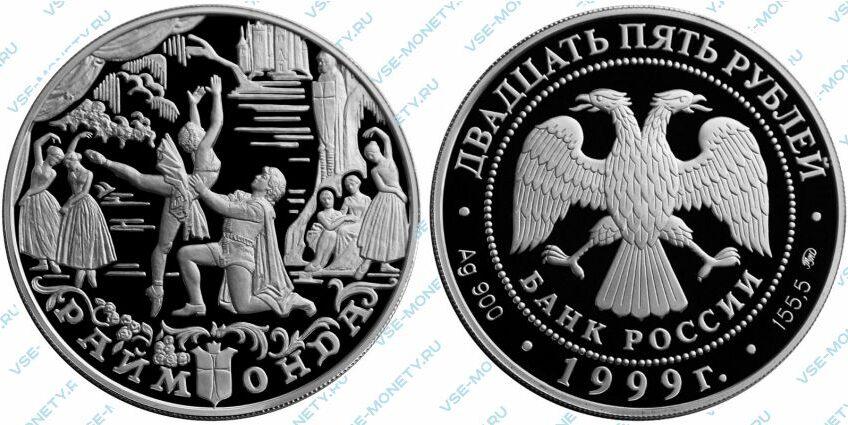 Юбилейная серебряная монета 25 рублей 1999 года «Раймонда. Сон Раймонды» серии «Русский балет»