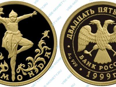 Юбилейная золотая монета 25 рублей 1999 года «Раймонда. Шейх» серии «Русский балет»