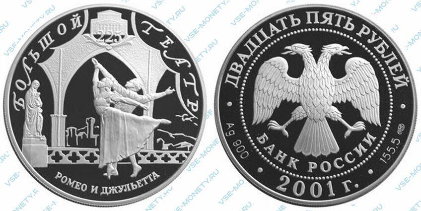 Юбилейная серебряная монета 25 рублей 2001 года «Ромео и Джульетта» серии «225-летие Большого театра»