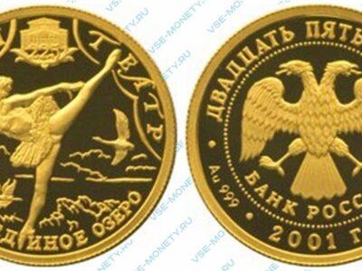 Юбилейная золотая монета 25 рублей 2001 года «Лебединое озеро» серии «225-летие Большого театра»