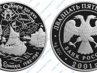 Юбилейная серебряная монета 25 рублей 2001 года «Поход Ермака» серии «Освоение и исследование Сибири, XVI-XVII вв.»