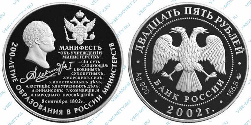 Юбилейная серебряная монета 25 рублей 2002 года «200-летие образования в России министерств» серии «200-летие образования в России министерств»