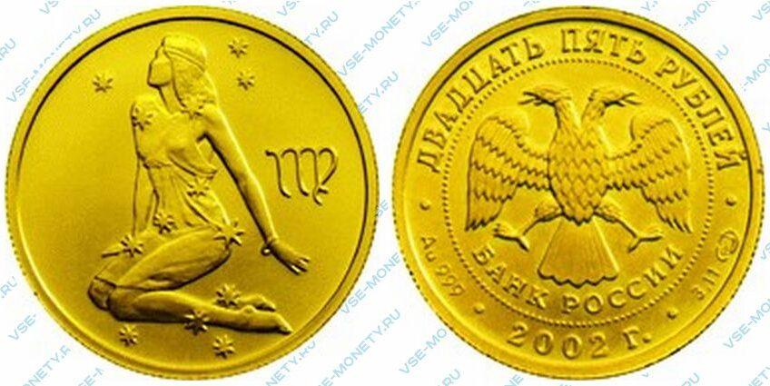 Юбилейная золотая монета 25 рублей 2002 года «Дева» серии «Знаки зодиака»