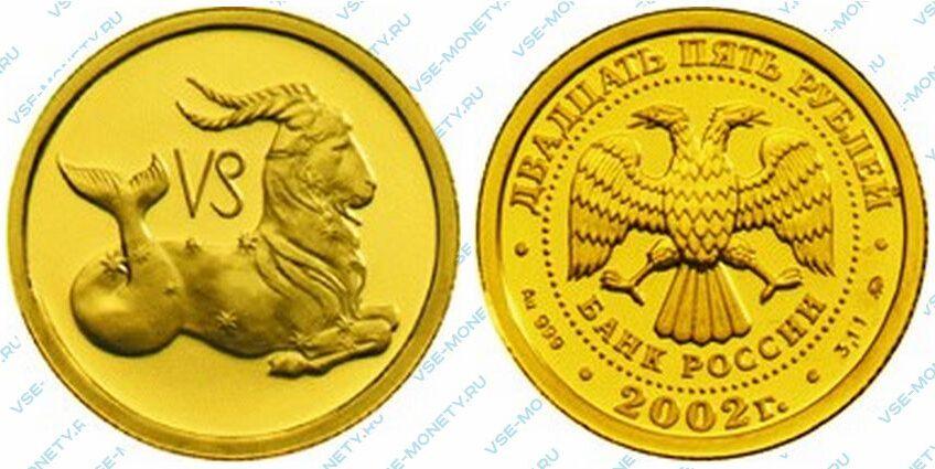 Юбилейная золотая монета 25 рублей 2002 года «Козерог» серии «Знаки зодиака»