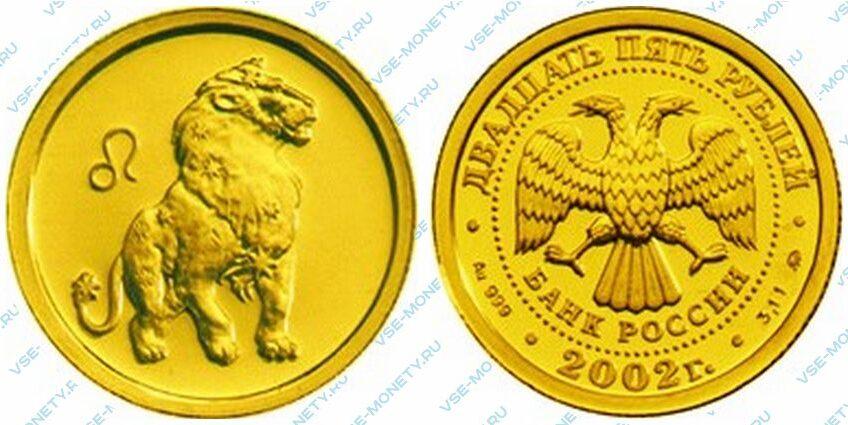 Юбилейная золотая монета 25 рублей 2002 года «Лев» серии «Знаки зодиака»