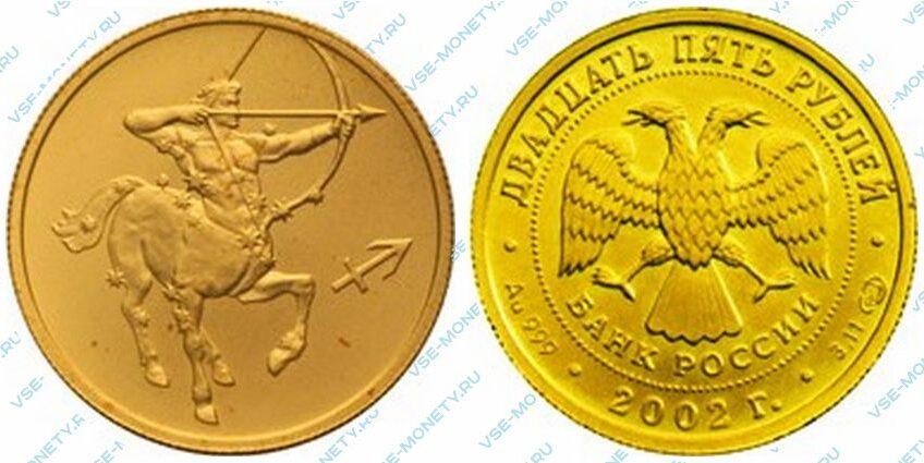 Юбилейная золотая монета 25 рублей 2002 года «Стрелец» серии «Знаки зодиака»
