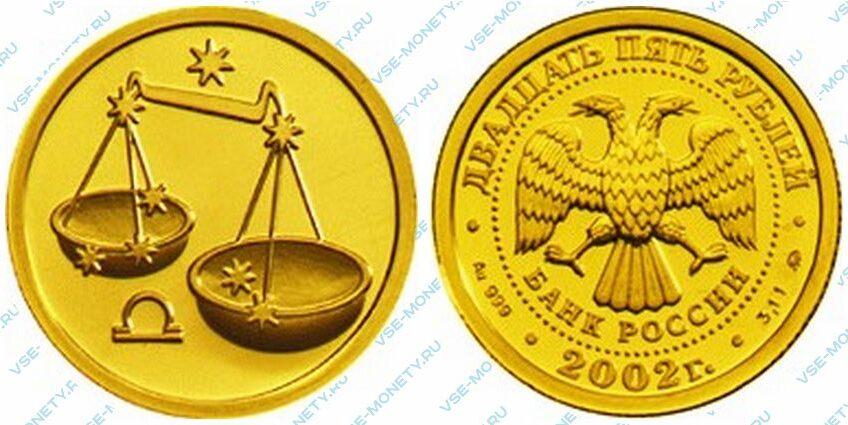 Юбилейная золотая монета 25 рублей 2002 года «Весы» серии «Знаки зодиака»