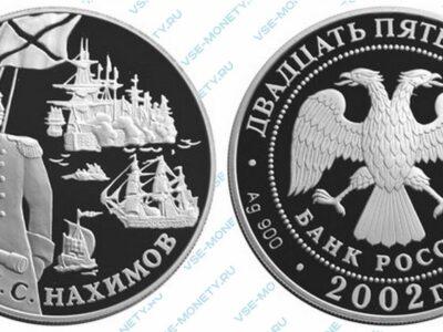 Юбилейная серебряная монета 25 рублей 2002 года «Адмирал П.С. Нахимов» серии «Выдающиеся полководцы и флотоводцы России»