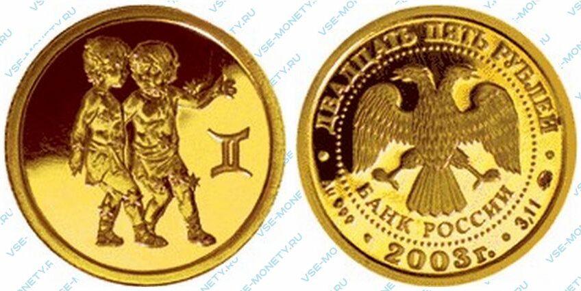 Юбилейная золотая монета 25 рублей 2003 года «Близнецы» серии «Знаки зодиака»