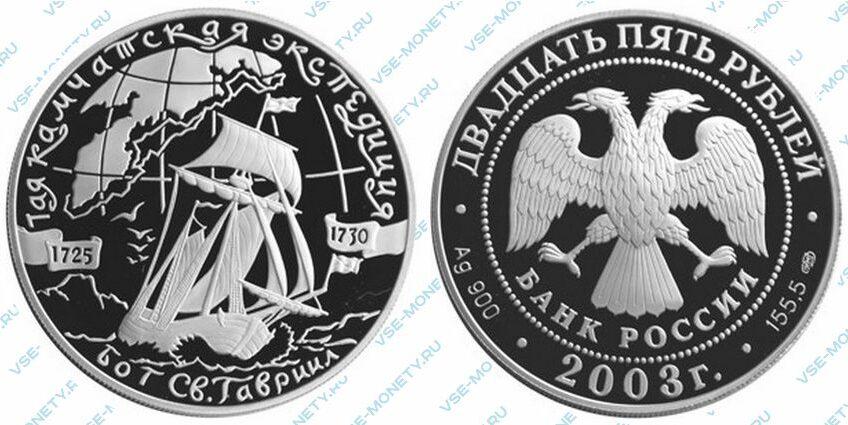 Юбилейная серебряная монета 25 рублей 2003 года «Карта плавания» серии «1-я Камчатская экспедиция»