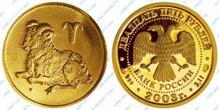 Юбилейная золотая монета 25 рублей 2003 года «Овен» серии «Знаки зодиака»