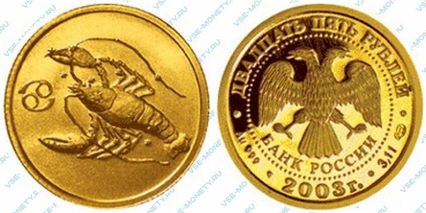 Юбилейная золотая монета 25 рублей 2003 года «Рак» серии «Знаки зодиака»