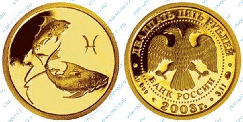 Юбилейная золотая монета 25 рублей 2003 года «Рыбы» серии «Знаки зодиака»