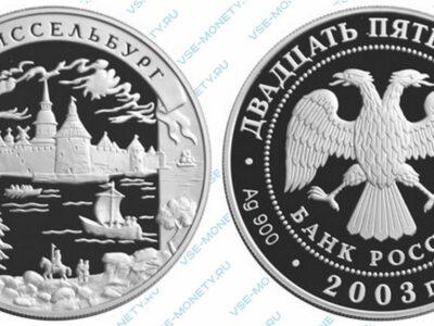 Юбилейная серебряная монета 25 рублей 2003 года «Шлиссельбург» серии «Окно в Европу»