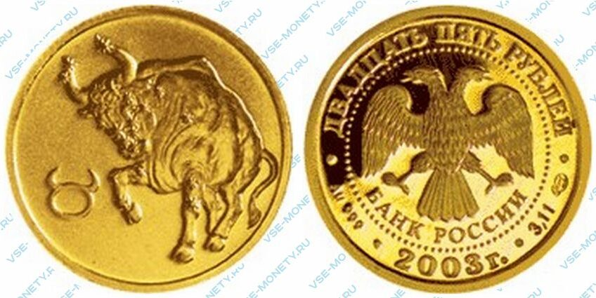 Юбилейная золотая монета 25 рублей 2003 года «Телец» серии «Знаки зодиака»