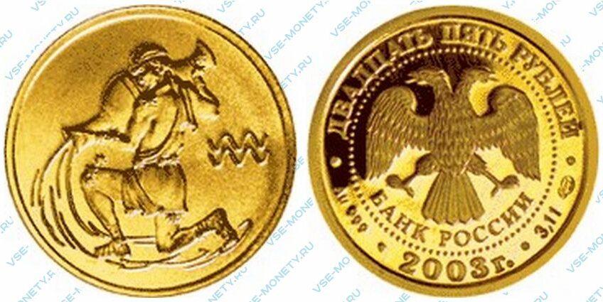 Юбилейная золотая монета 25 рублей 2003 года «Водолей» серии «Знаки зодиака»