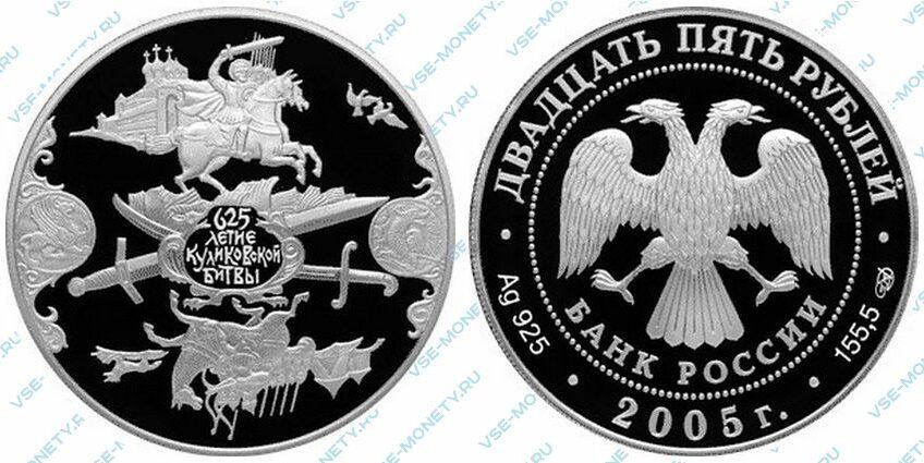 Юбилейная серебряная монета 25 рублей 2005 года «625-летие Куликовской битвы»