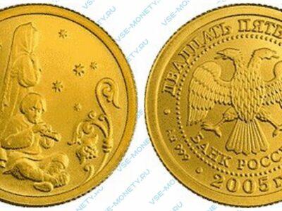Юбилейная золотая монета 25 рублей 2005 года «Близнецы» серии «Знаки зодиака»