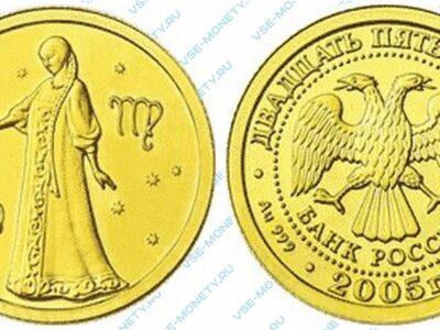 Юбилейная золотая монета 25 рублей 2005 года «Дева» серии «Знаки зодиака»